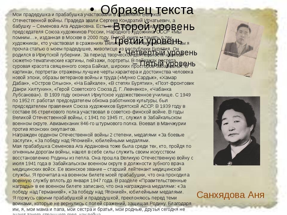 Мои прадедушка и прабабушка участвовали в сражениях Великой Отечественной во...