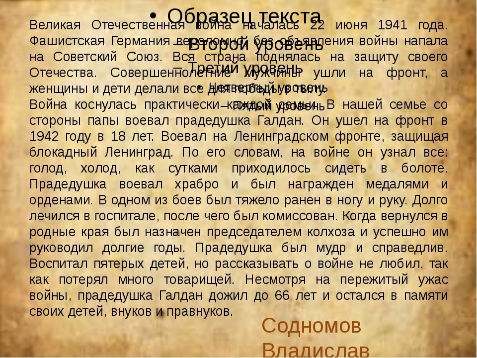 Великая Отечественная война началась 22 июня 1941 года. Фашистская Германия...