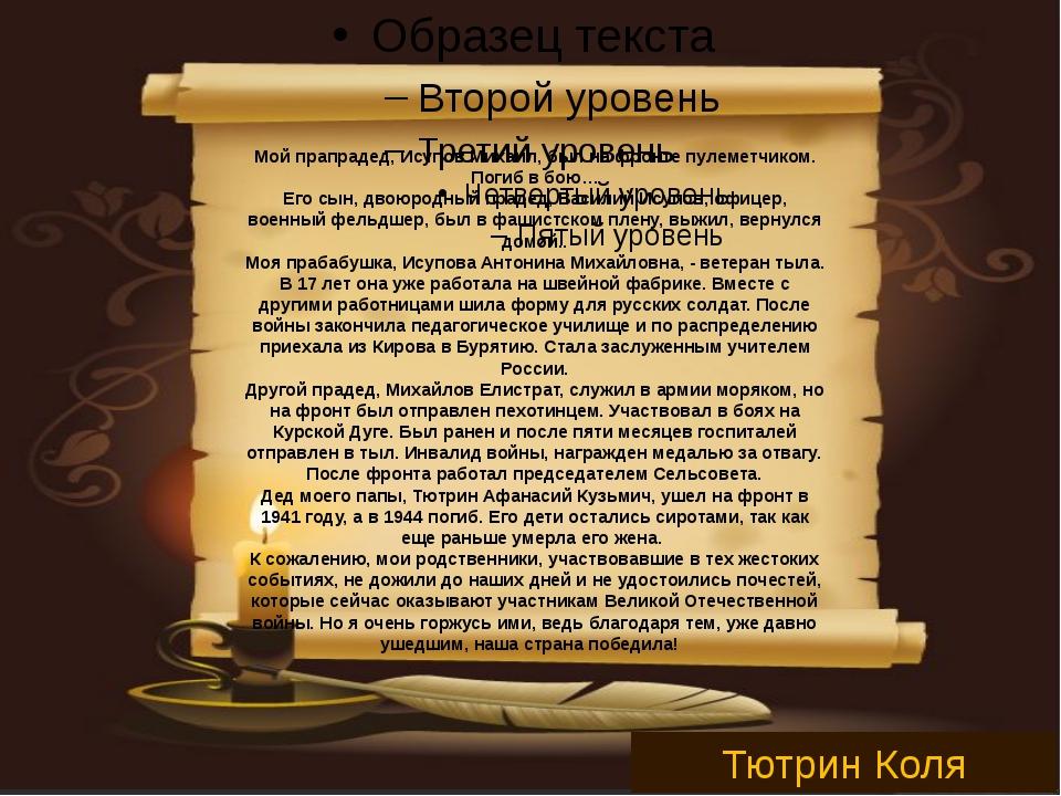 Мой прапрадед, Исупов Михаил, был на фронте пулеметчиком. Погиб в бою… Его с...