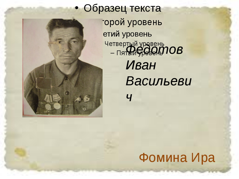 Федотов Иван Васильевич Фомина Ира