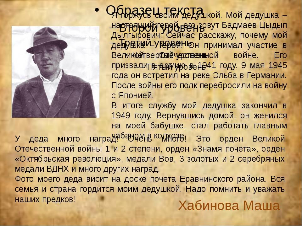 Я горжусь своим дедушкой. Мой дедушка – настоящий герой, его зовут Бадмаев Ц...