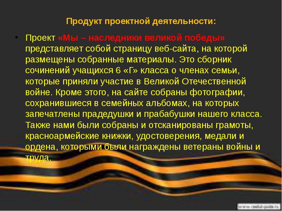 Продукт проектной деятельности: Проект «Мы – наследники великой победы» предс...