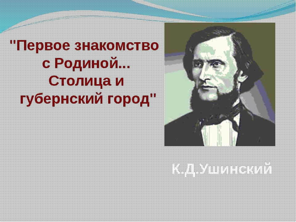 """""""Первое знакомство с Родиной... Столица и губернский город"""" К.Д.Ушинский"""