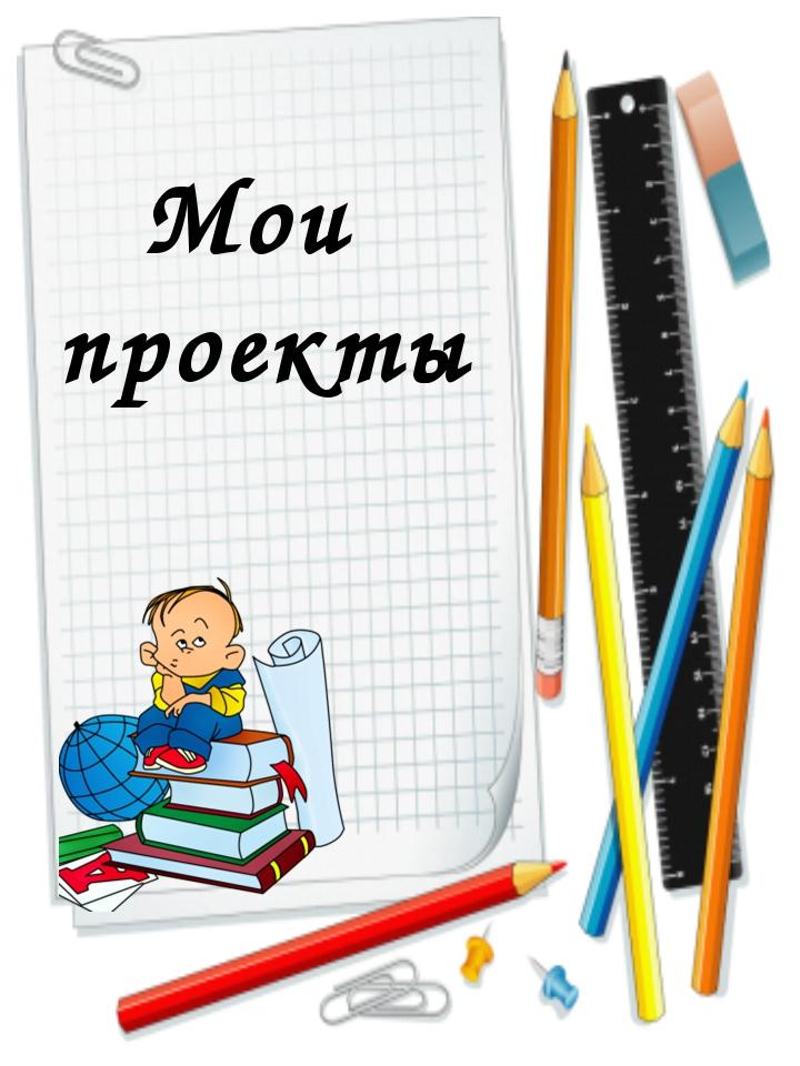 Проекты в школе картинка