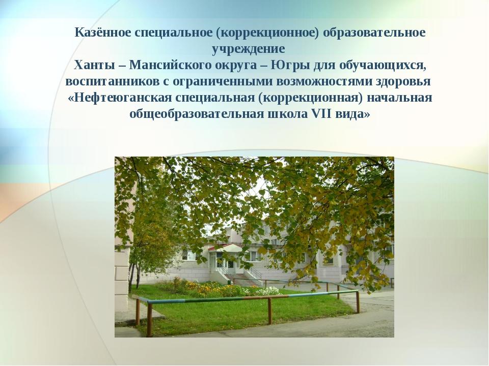 Казённое специальное (коррекционное) образовательное учреждение Ханты – Манси...
