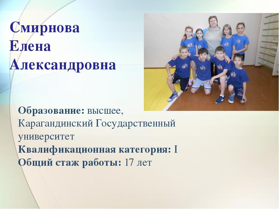 Образование: высшее, Карагандинский Государственный университет Квалификацио...