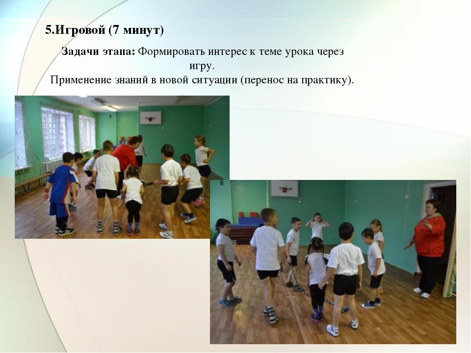 5.Игровой (7 минут) Задачи этапа: Формировать интерес к теме урока через игру...