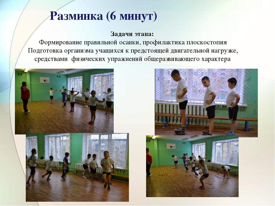 Разминка (6 минут) Задачи этапа: Формирование правильной осанки, профилактика...