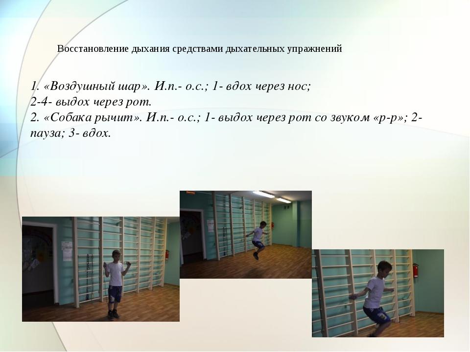 Восстановление дыхания средствами дыхательных упражнений 1. «Воздушный шар»....