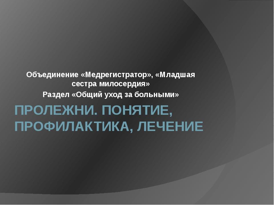 ПРОЛЕЖНИ. ПОНЯТИЕ, ПРОФИЛАКТИКА, ЛЕЧЕНИЕ Объединение «Медрегистратор», «Младш...