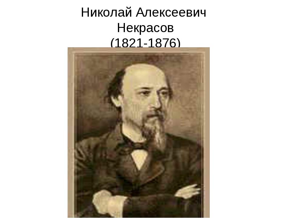 Николай Алексеевич Некрасов (1821-1876)