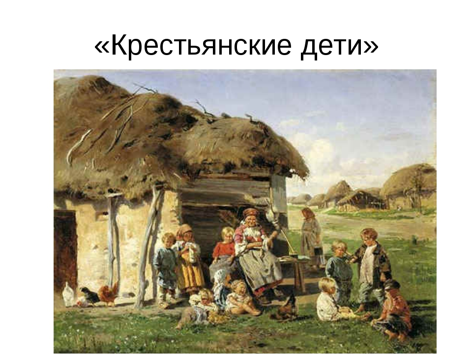 «Крестьянские дети»