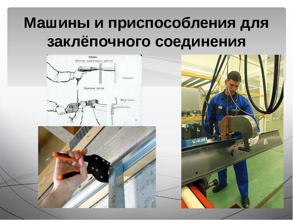 Машины и приспособления для заклёпочного соединения