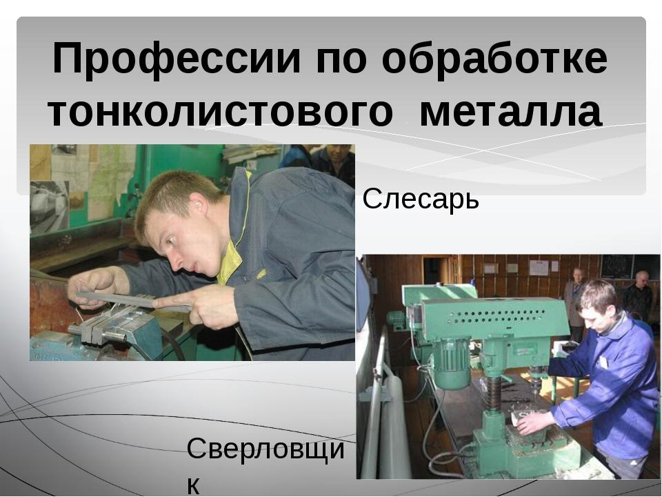 Профессии по обработке тонколистового металла Слесарь Сверловщик