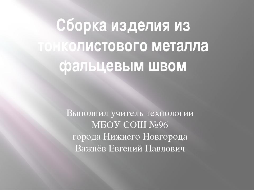 Сборка изделия из тонколистового металла фальцевым швом Выполнил учитель техн...