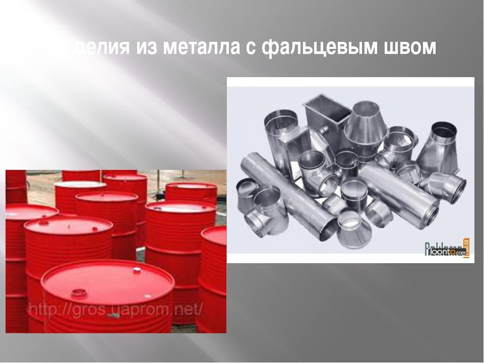 Изделия из металла с фальцевым швом