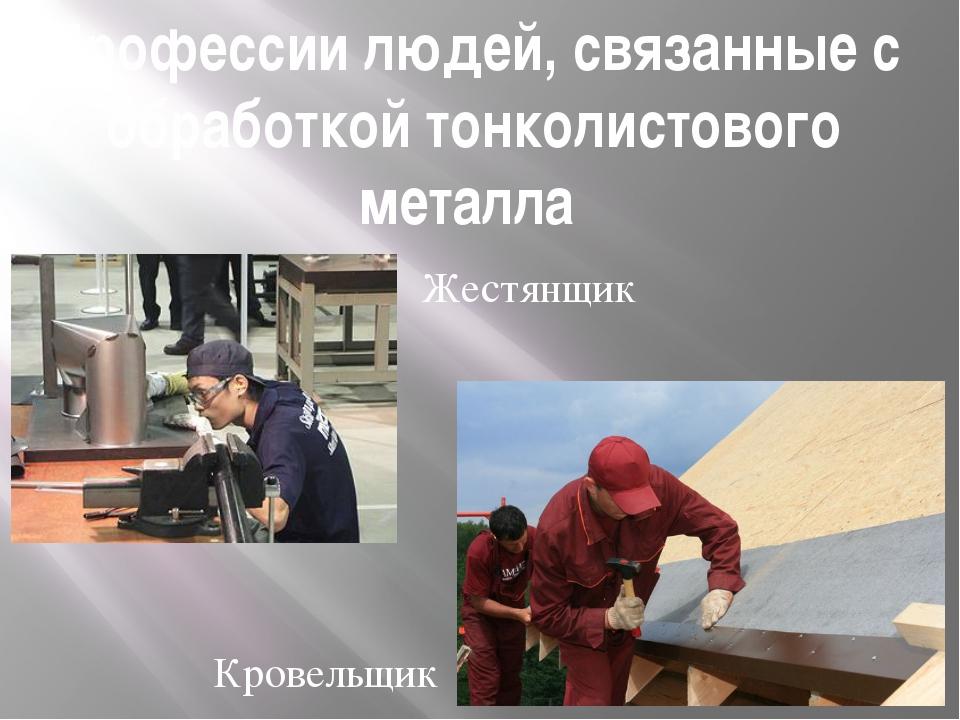 Профессии людей, связанные с обработкой тонколистового металла Жестянщик Кров...