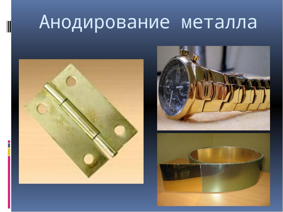 Анодирование металла