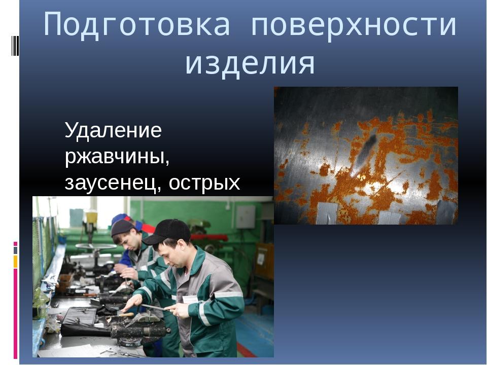Подготовка поверхности изделия Удаление ржавчины, заусенец, острых кромок