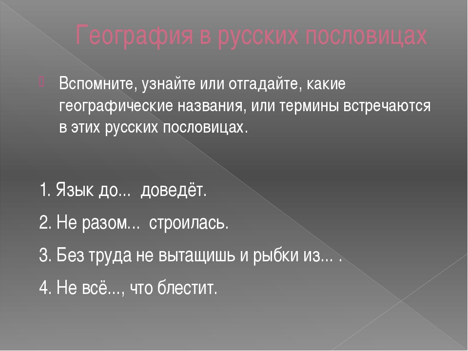 География в русских пословицах Вспомните, узнайте или отгадайте, какие геогра...