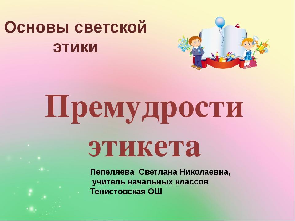 Премудрости этикета Основы светской этики Пепеляева Светлана Николаевна, учит...