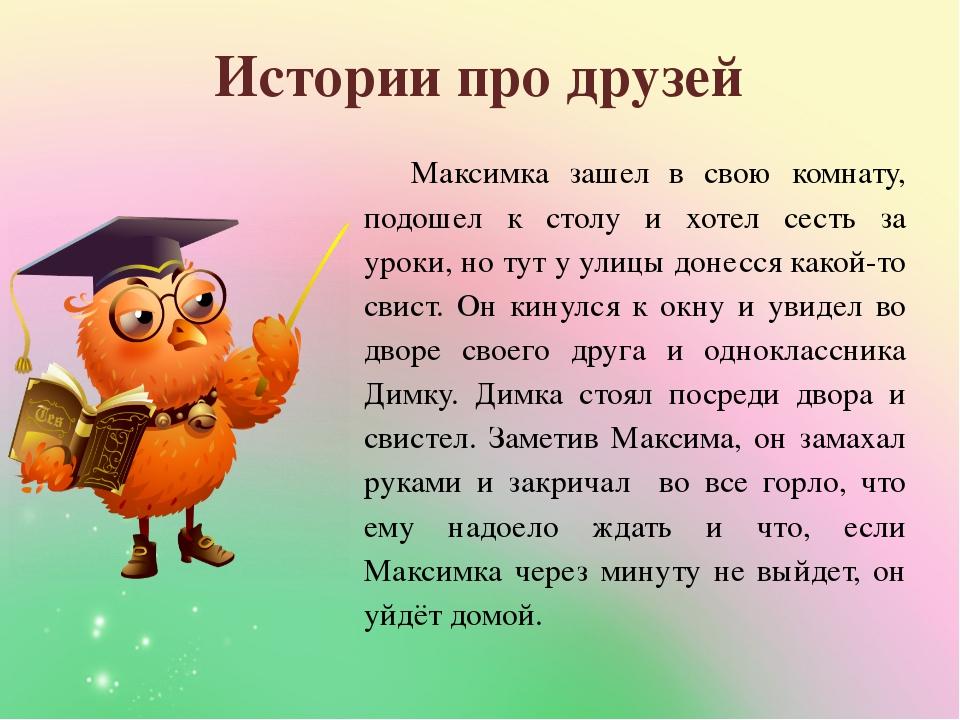 Истории про друзей Максимка зашел в свою комнату, подошел к столу и хотел сес...