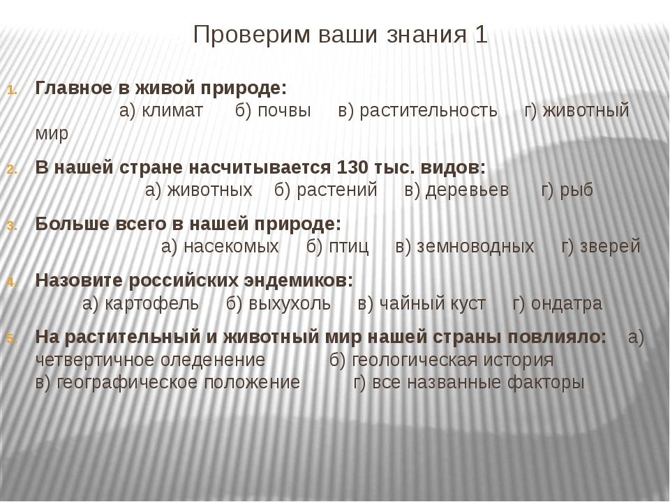 2. Сколько медведей в России?