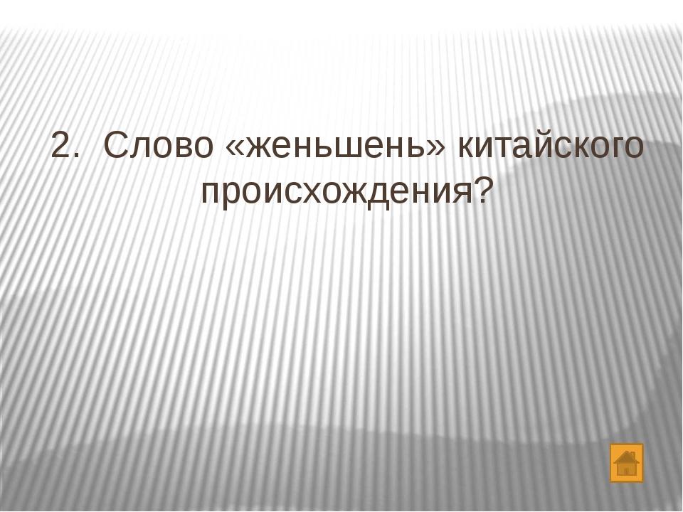16. Что написано на бочонке?