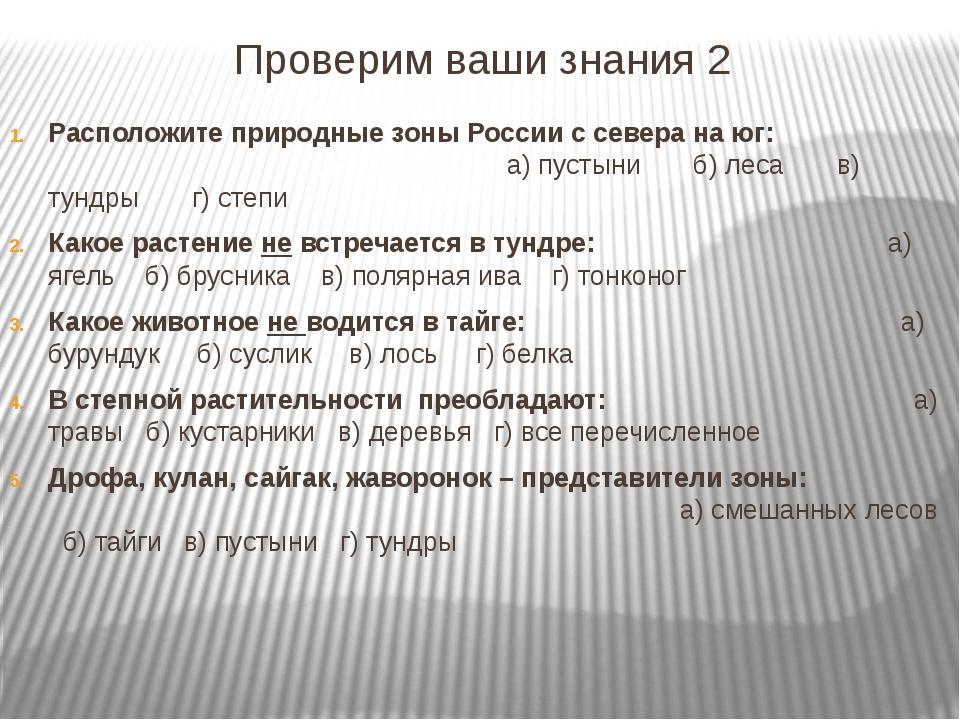 Проверим ваши знания 2 Расположите природные зоны России с севера на юг: а) п...