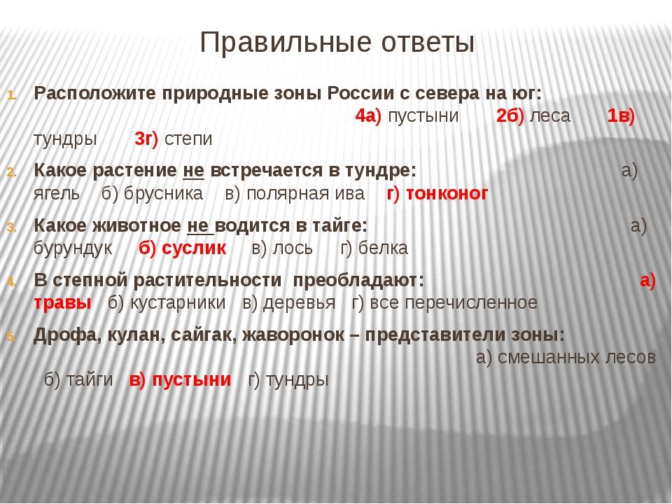 Правильные ответы Расположите природные зоны России с севера на юг: 4а) пусты...