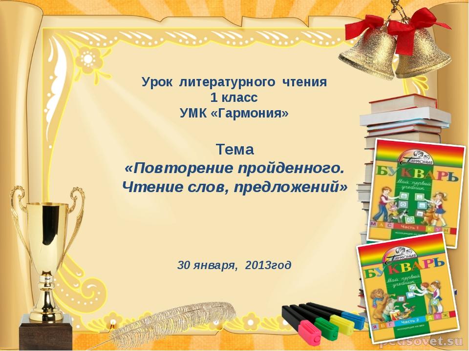 Урок литературного чтения 1 класс УМК «Гармония» Тема «Повторение пройденного...