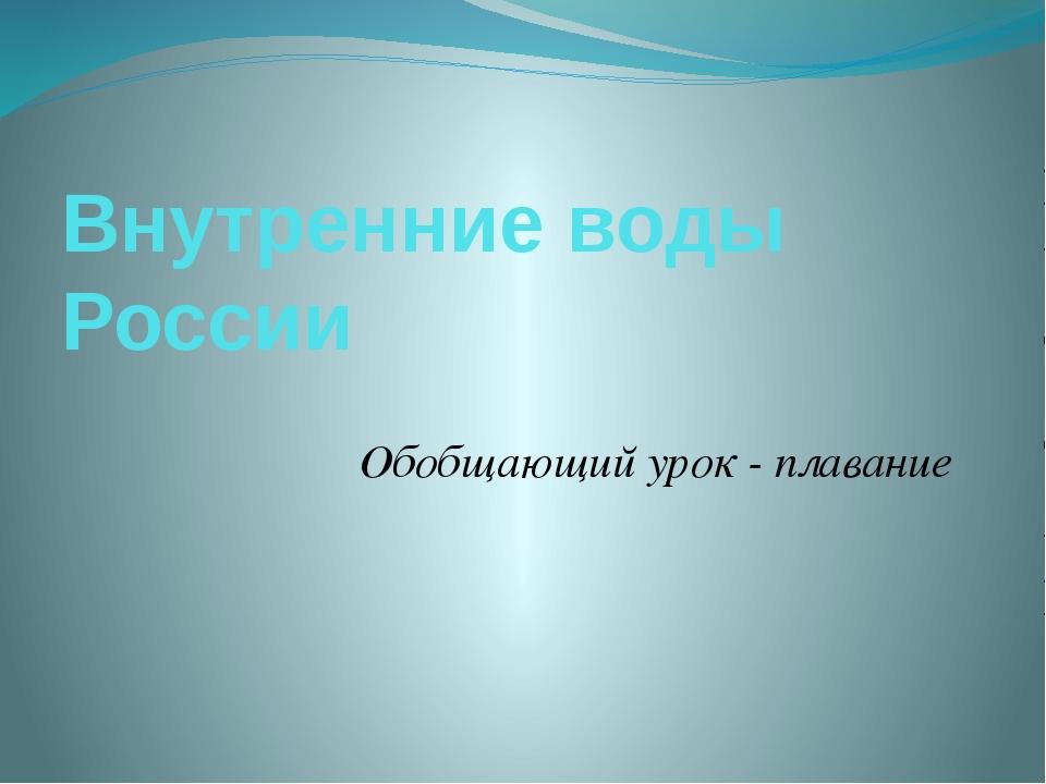 Внутренние воды России Обобщающий урок - плавание