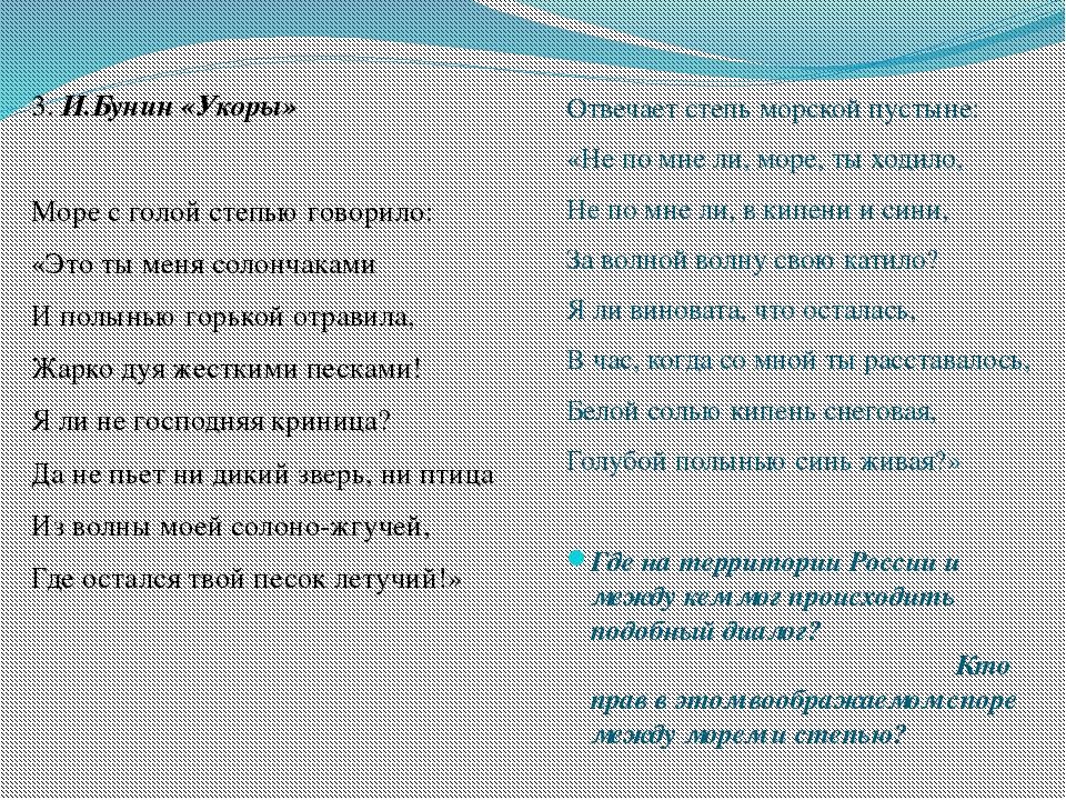 3. И.Бунин «Укоры» Море с голой степью говорило: «Это ты меня солончаками И...