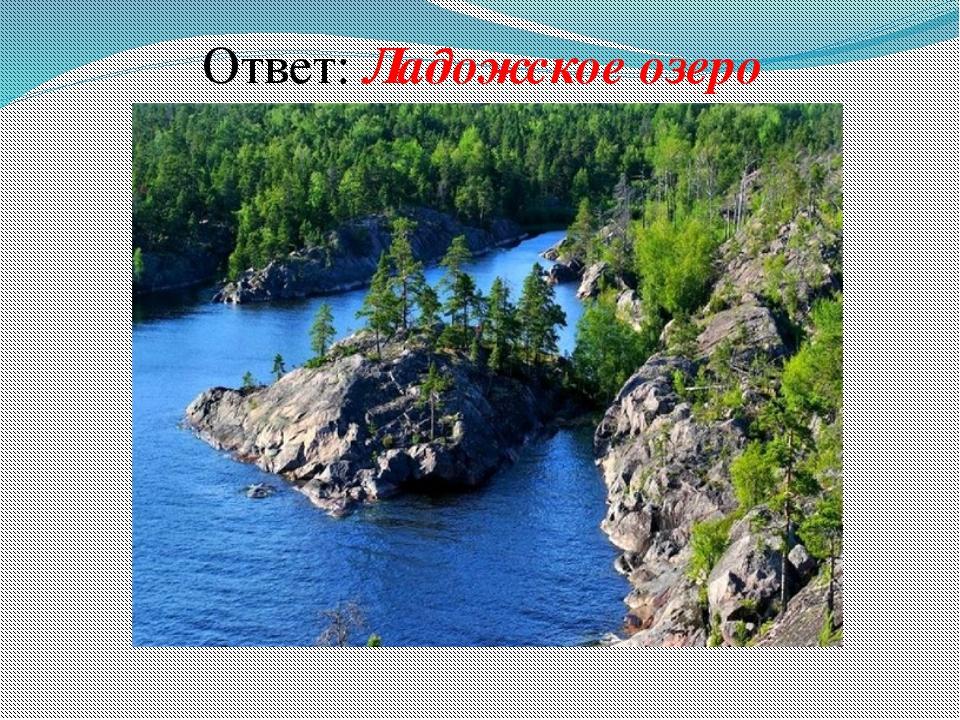 Ответ: Ладожское озеро
