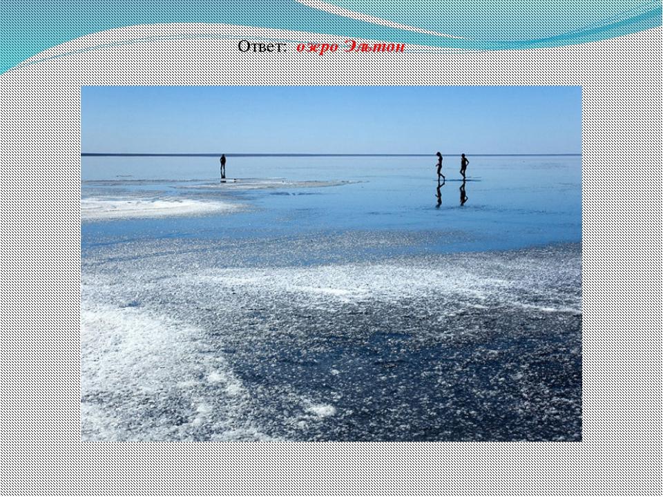 Ответ: озеро Эльтон