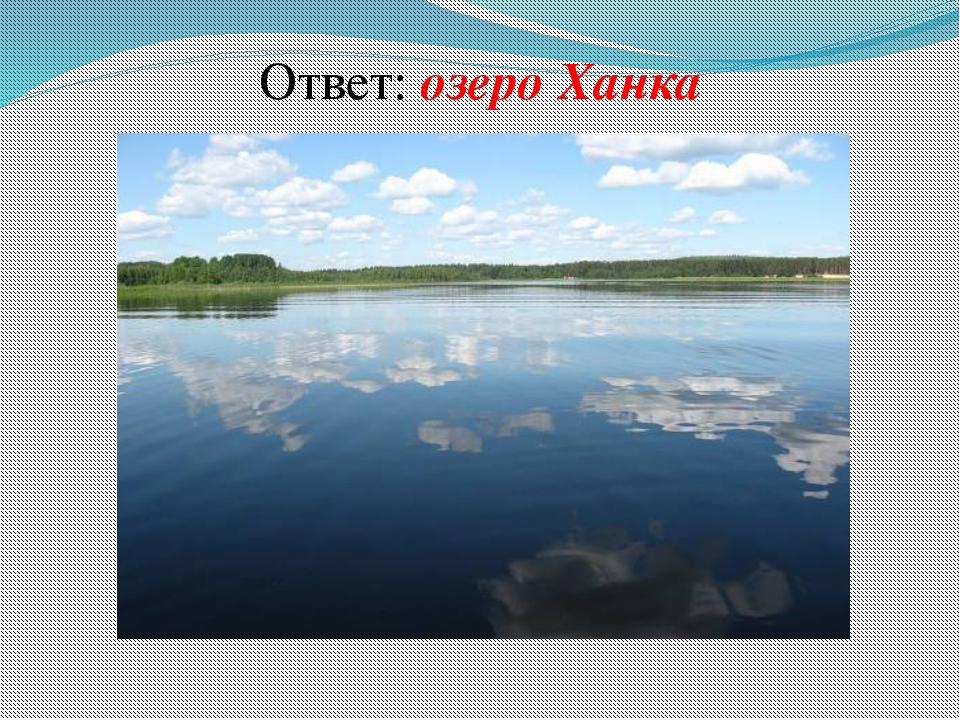 Ответ: озеро Ханка