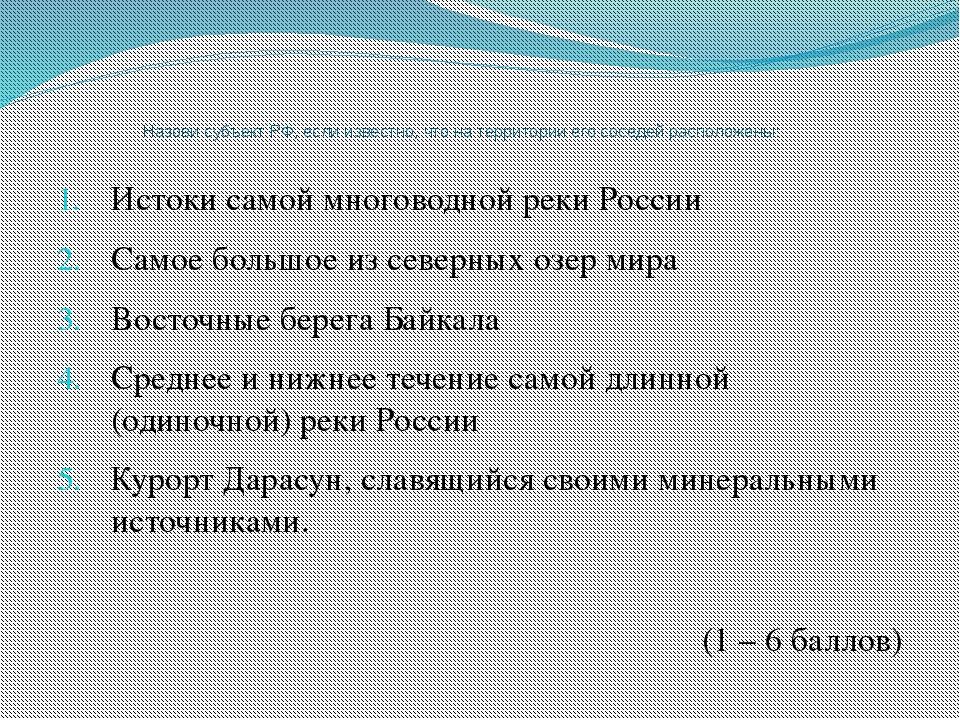 Назови субъект РФ, если известно, что на территории его соседей расположены:...