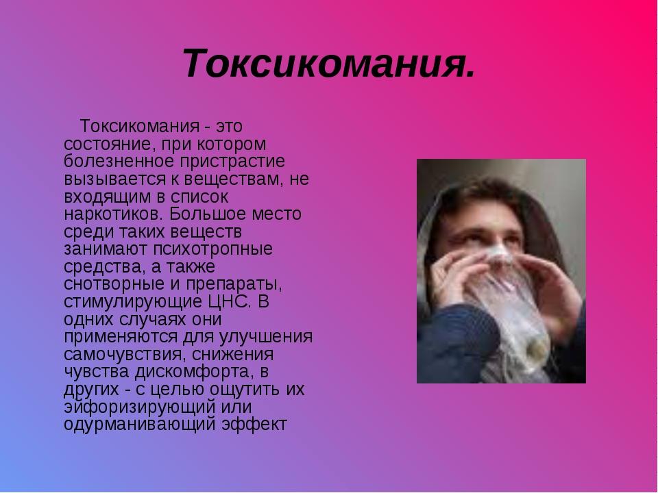 Токсикомания. Токсикомания - это состояние, при котором болезненное пристраст...