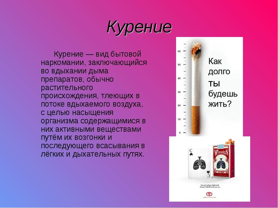 Курение Курение — вид бытовой наркомании, заключающийся во вдыхании дыма преп...