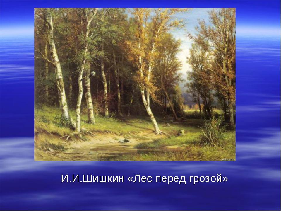 И.И.Шишкин «Лес перед грозой»