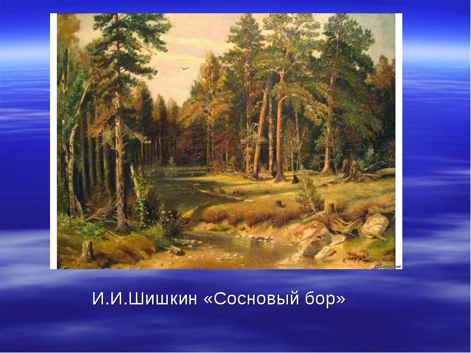 И.И.Шишкин «Сосновый бор»