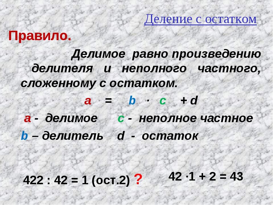 42 ∙1 + 2 = 43 Деление с остатком Делимое равно произведению делителя и непол...