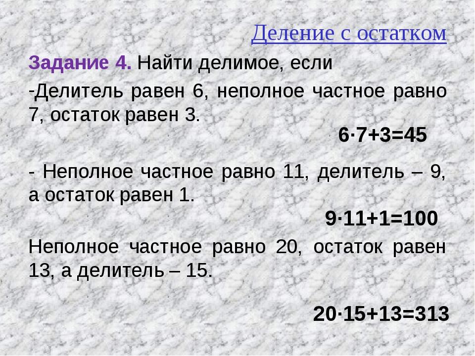 20∙15+13=313 Деление с остатком Задание 4. Найти делимое, если Делитель равен...