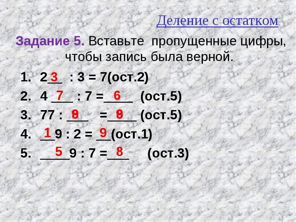 Задание 5. Вставьте пропущенные цифры, чтобы запись была верной. 2__ : 3 = 7...