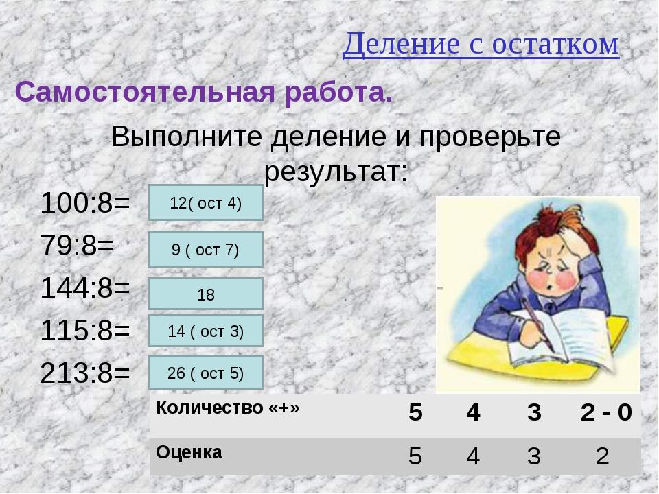 Выполните деление и проверьте результат: 100:8= 79:8= 144:8= 115:8= 213:8= 12...