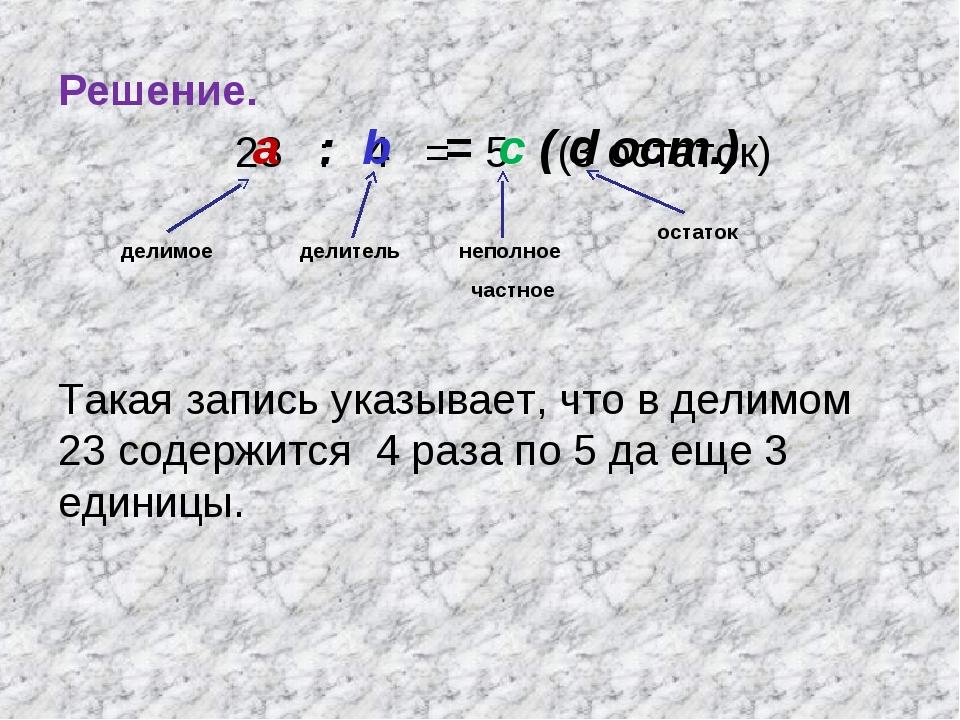 Решение. 23 : 4 = 5 (3 остаток) Такая запись указывает, что в делимом 23 соде...