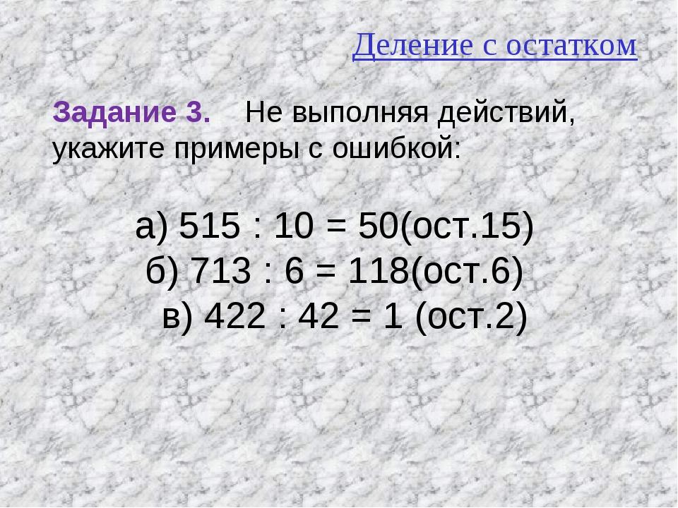 Деление с остатком Задание 3. Не выполняя действий, укажите примеры с ошибкой...