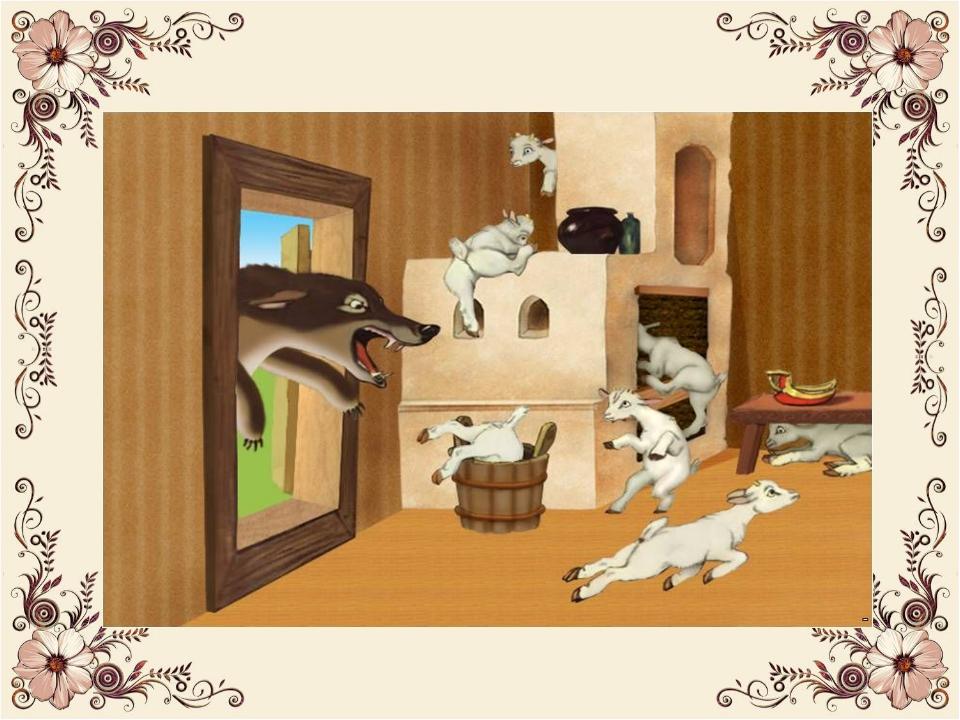 Ждали маму с молоком, А пустили волка в дом... Кем же были эти Маленькие дети?