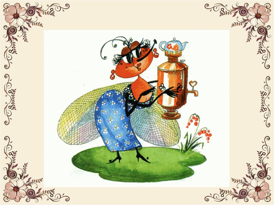 картинка блохи из сказки муха цокотуха обучающиеся очной