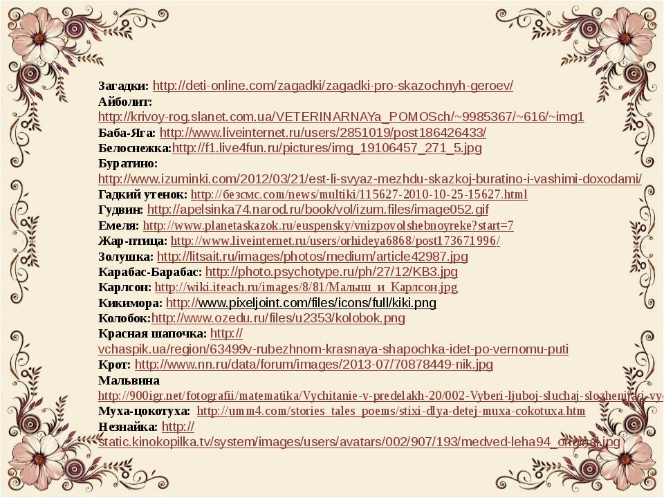 Загадки: http://deti-online.com/zagadki/zagadki-pro-skazochnyh-geroev/ Айбол...